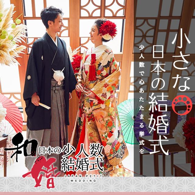 公式 日本の少人数結婚式 小さな和婚